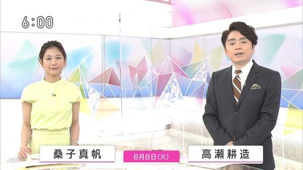 【画像】今日の桑子真帆さん 6.8