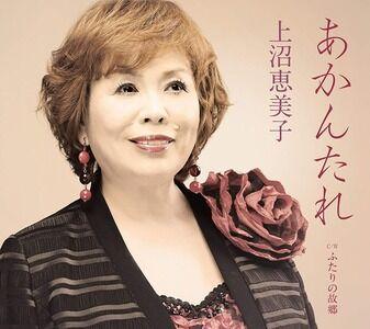 【大胆告白】上沼恵美子さんの共演NG「25人くらい」←これwwww