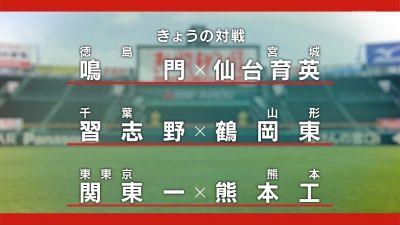 ヒロド歩美/熱闘甲子園101「大会9日目」2019年8月14日/長嶋三奈