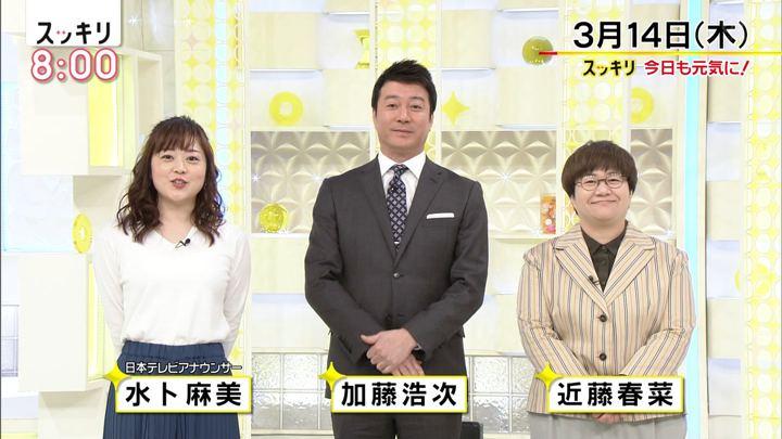 水卜麻美 スッキリ (2019年03月14日放送 13枚)