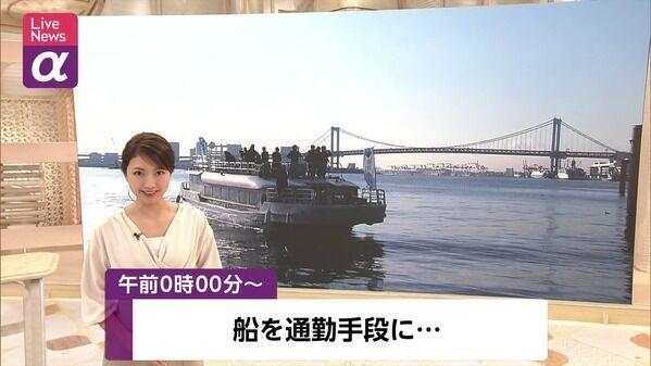 【画像】今日の三田友梨佳さん 1.14
