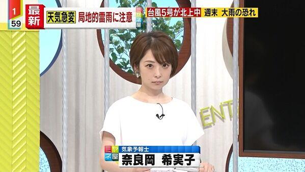 【画像】今日の奈良岡希実子さん 6.24