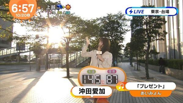 【画像】今日の沖田愛加さん 10.20