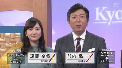 遠藤奈美「京biz X」2019年2月1日/羽田優里奈