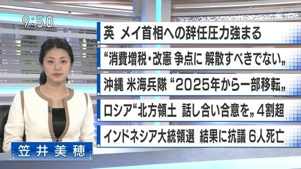 【画像】今日の笠井美穂さん 5.23