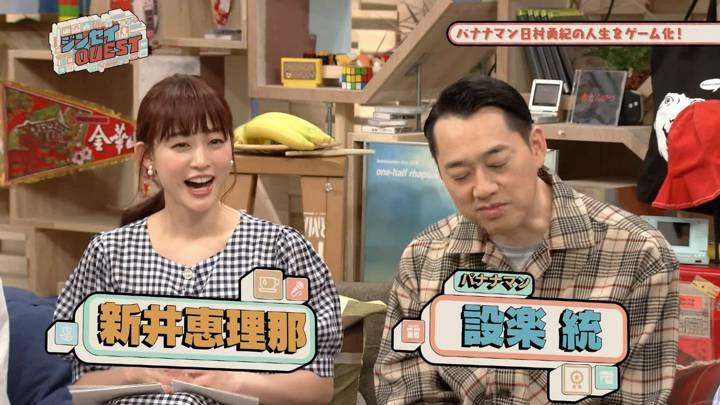 新井恵理那 ジンセイQUEST「日村の大冒険」 (2020年03月26日放送 16枚)