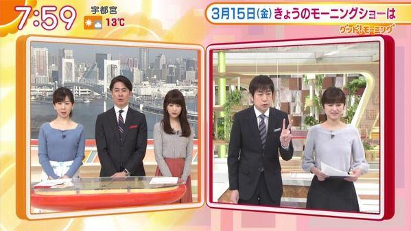【画像】今日の宇賀なつみさん 3.15