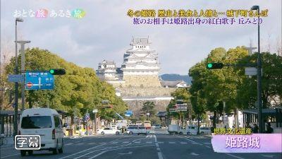 おとな旅あるき旅「姫路ぶらり名所めぐり!姫路出身の紅白歌手・丘みどりと行く」20190202