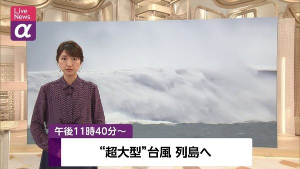 【画像】今日の三田友梨佳さん 8.13