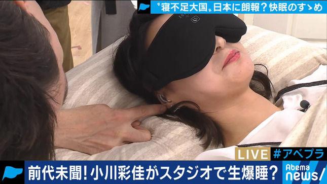 小川彩佳アナが生放送のスタジオでベッド・イン!!