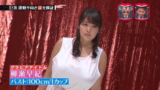 【画像】TBSで柳瀬早紀がIカップ胸をブルンブルンさせて走り高跳びww(GIF動画あり)
