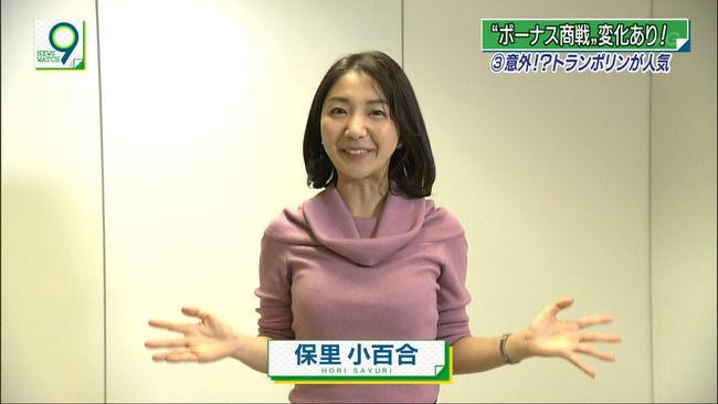 保里小百合アナのおっぱい、お尻が凄いww(NHKニュースウオッチ9)