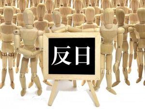 【反日発言】ジャニーズJrさん「みんな #日本破壊 でツイートして!」←これwww