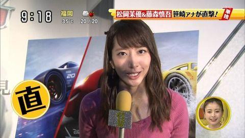 笹崎里菜アナがニットで強調したおっぱいで松岡茉優に完勝。