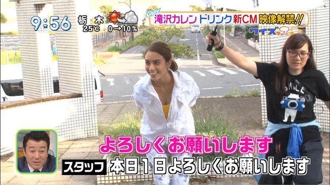 滝沢カレンがおっぱいを揺らしてたCM撮影エローいww(GIF動画あり)