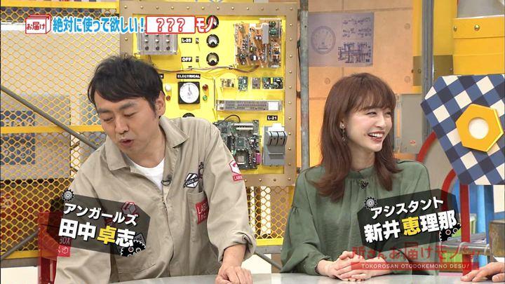 新井恵理那 所さんお届けモノです! (2018年09月09日放送 33枚)