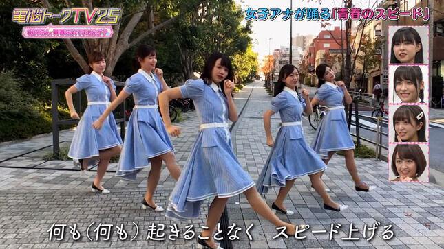 テレ東のアイドル系アナが全員集合! 女子アナが踊る!!【GIF動画あり】