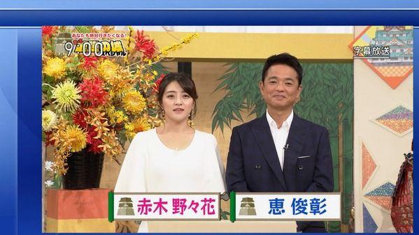 【画像】今日の赤木野々花さん 9.16