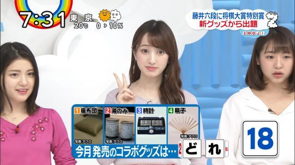 ZIP!   團遥香ちゃんのおっぱい揺れ揺れGIF画像 180417