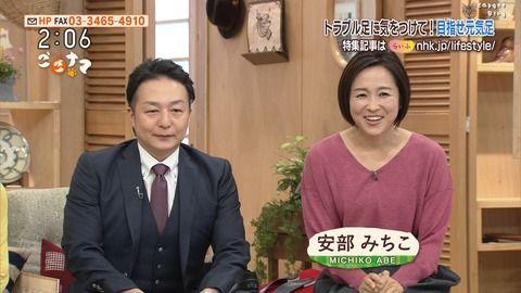 安部みちこ ごごナマ 18/11/06