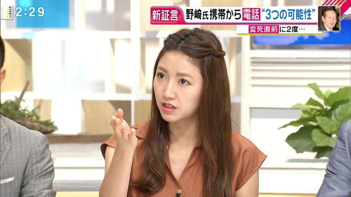 三田友梨佳 直撃LIVE グッディ! (2018年06月20日放送 19枚)
