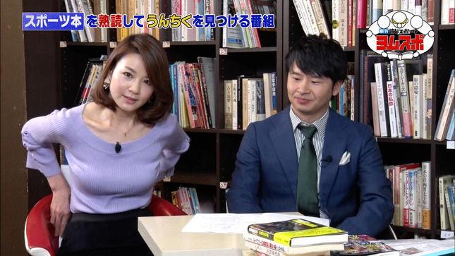 秋元玲奈アナ ニット乳!