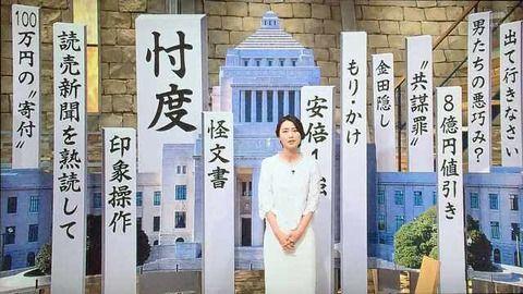 小川彩佳アナが報道ステーションを外れ、竹内由恵アナ・徳永有美アナが加入