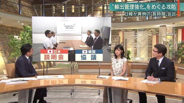 【画像】今日の竹内由恵さん  7.12