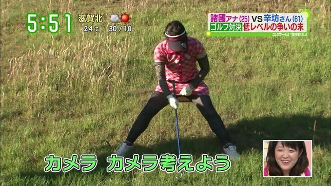 諸國沙代子アナ 初ゴルフでスカートの中が丸見え!【GIF動画あり】