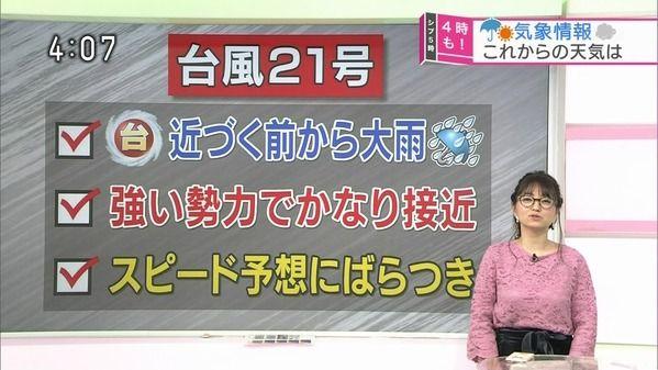 【画像】今日の福岡良子さん 10.20