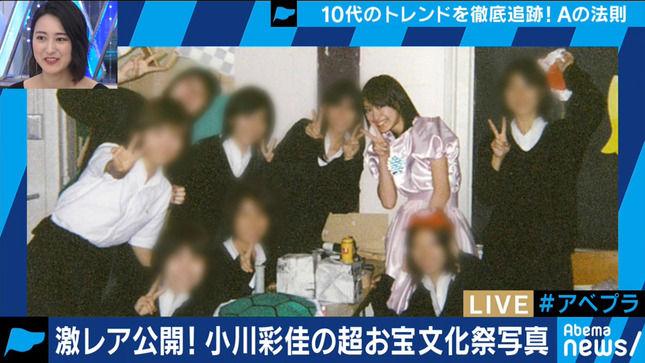 小川彩佳アナ JK時代の写真を公開!