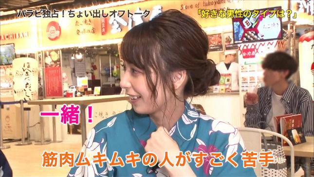 宇垣美里アナと鷲見玲奈アナ オフトーク「好きな男性のタイプは?」
