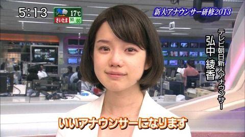 弘中綾香アナについて「勘違いしてるな」「眠たい顔してらぁ」「顔を作るのが好きだな…この女」