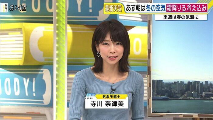 【画像】グッディで美女・寺川奈津美さんのおっぱいエロ過ぎ!ウヒョー