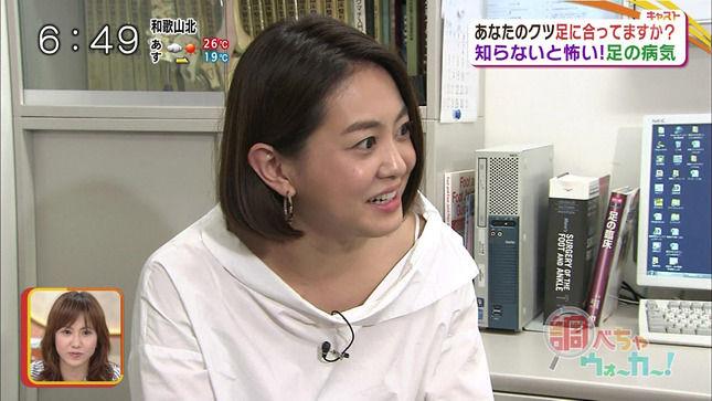 塚本麻里衣アナ はみ出した肩紐とお尻!!