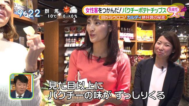 【画像】岩本乃蒼アナのロケットがコーヒー屋で主張してたぞwww