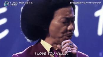 【放送事故】木梨憲武、安田成美を歌った曲を披露した結果wwww