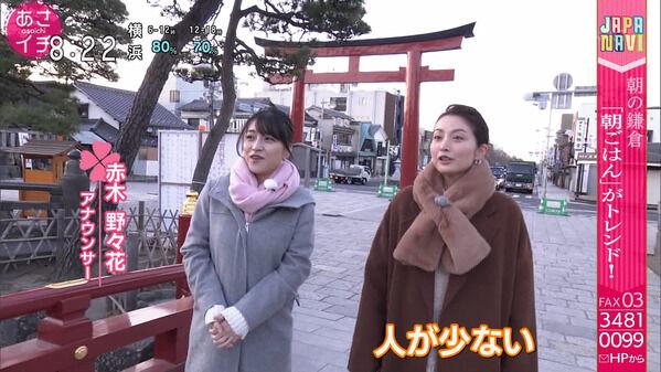 【画像】今日の赤木野々花さん 1.23