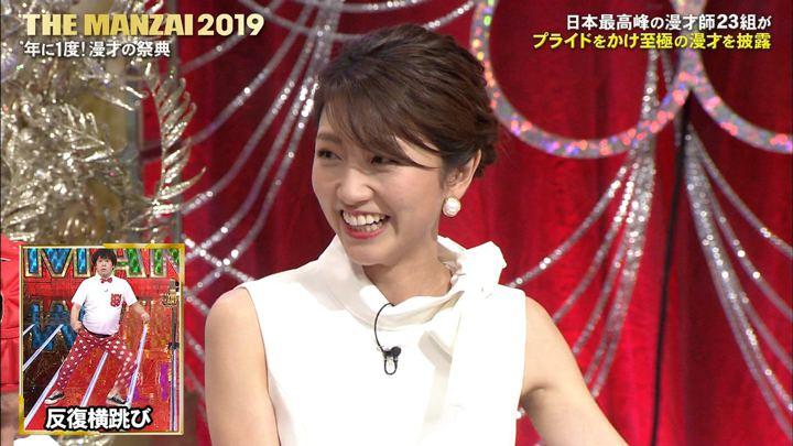 三田友梨佳 THE MANZAI 2019 (2019年12月08日放送 32枚)