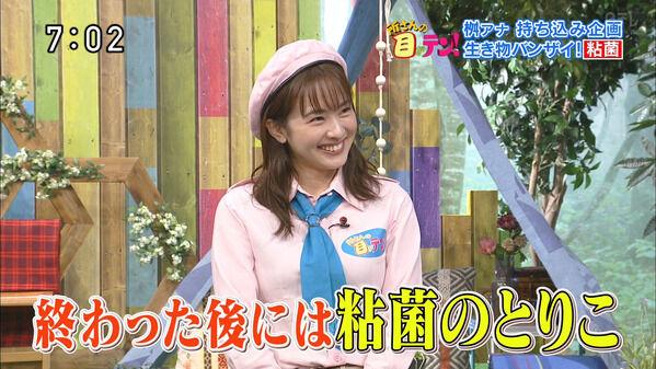 【画像】今日の河出奈都美さん 7.25※動画も
