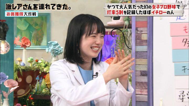 弘中綾香 激レアさんを連れてきた。 (2019年04月20日放送 21枚)