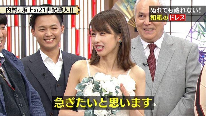 加藤綾子 内村と坂上の21世紀職人!! (2017年09月13日放送 30枚)