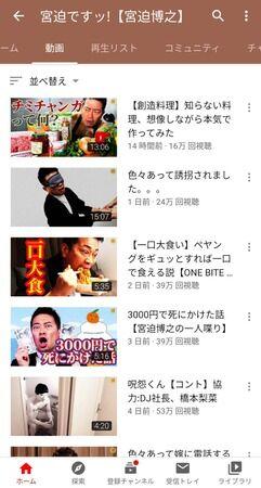 【悲報】宮迫博之氏、ユーチューブ動画再生数が急降下の模様wwww