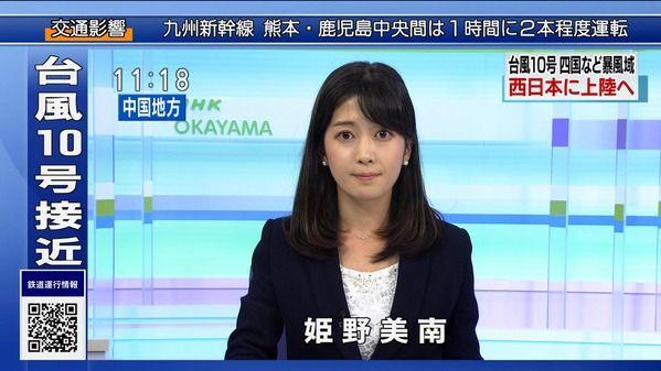 【画像】今日の姫野美南さん 8.15