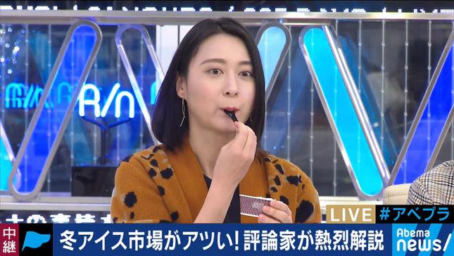 小川彩佳アナ アイスを食べる