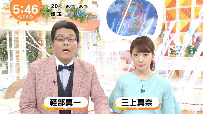 【画像】三上真奈アナのニットおっぱいもたまらんなww(めざましテレビ)