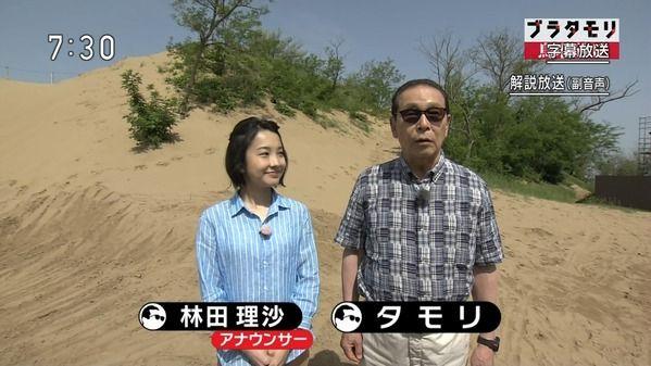 【画像】今日の林田理沙さん 9.8