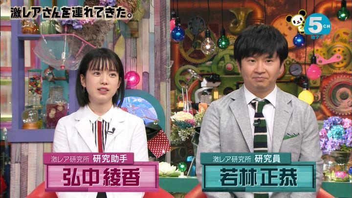 弘中綾香 激レアさんを連れてきた。 (2018年06月11日放送 25枚)