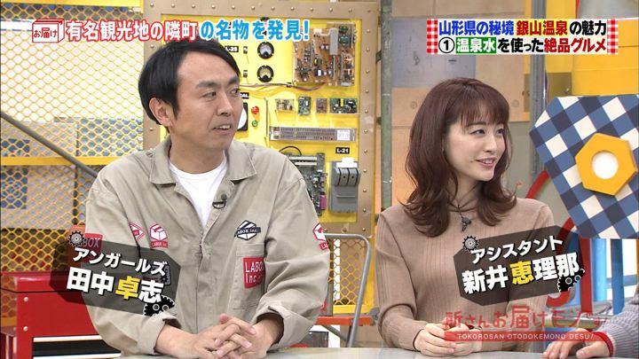 新井恵理那 所さんお届けモノです! (2019年01月13日放送 13枚)