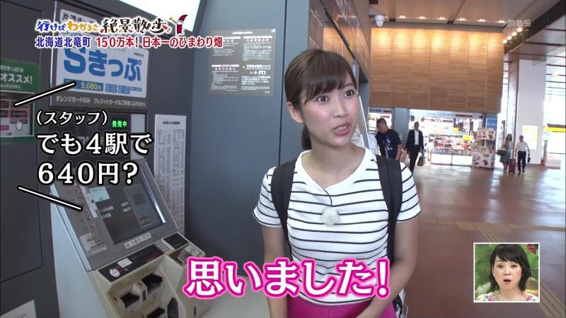 【画像】玉巻映美 エロいおっぱい ちちんぷいぷい 170812